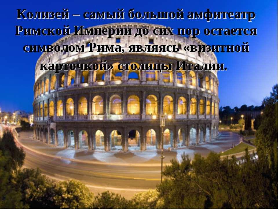 Колизей – самый большой амфитеатр Римской Империи до сих пор остается символо...