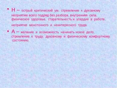 Н – острый критический ум, стремление к духовному неприятию всего подряд без ...