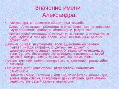 Значение имени Александра. Александра- с греческого «Защитница людей». Слово ...