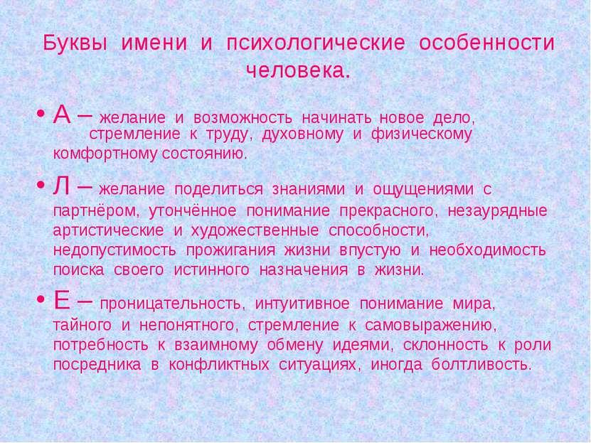 Буквы имени и психологические особенности человека. А – желание и возможность...