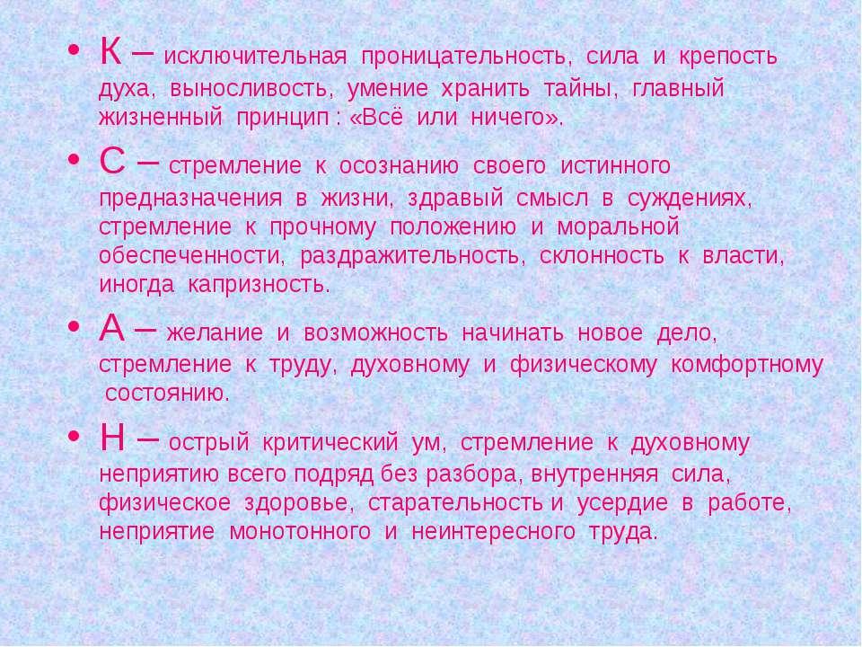 К – исключительная проницательность, сила и крепость духа, выносливость, умен...