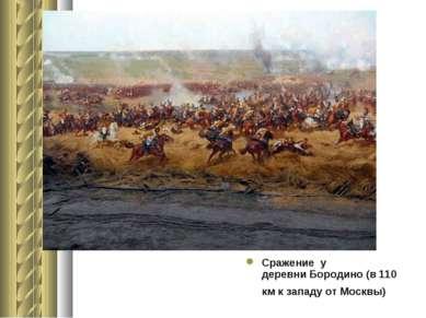 Сражение у деревниБородино(в 110 км к западу от Москвы)