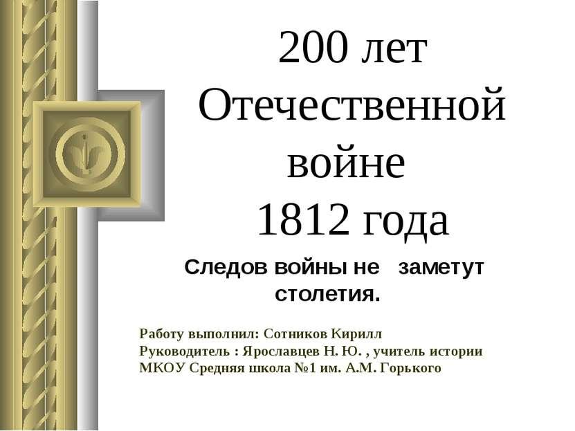 200 лет Отечественной войне 1812 года Следов войны не заметут столетия. Работ...