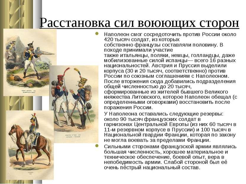 Расстановка сил воюющих сторон Наполеонсмог сосредоточить противРоссииокол...
