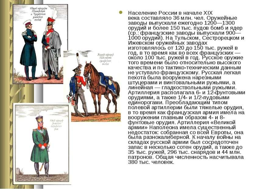 Население России в началеXIX векасоставляло 36млн. чел. Оружейные заводы в...
