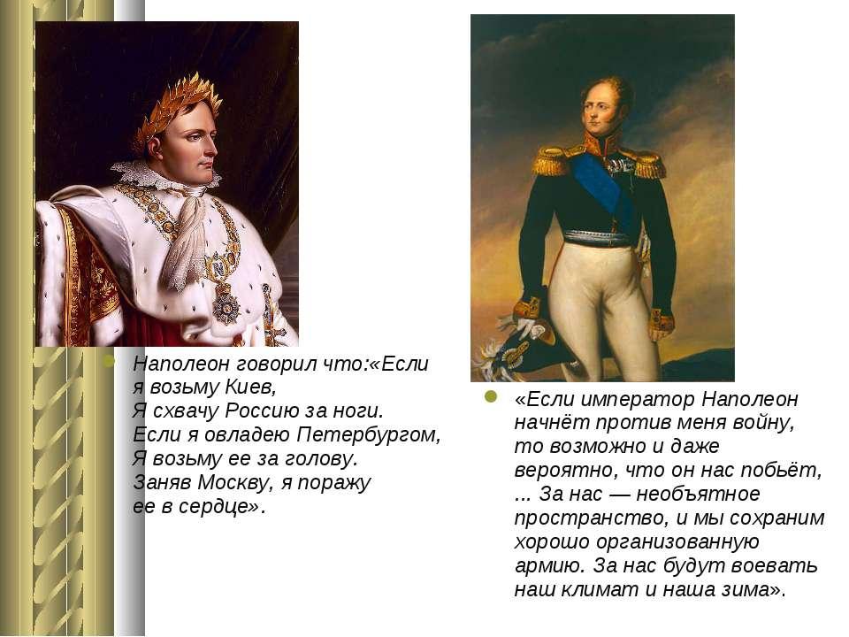 Наполеон говорил что:«Если явозьму Киев, Ясхвачу Россию заноги. Если яовл...