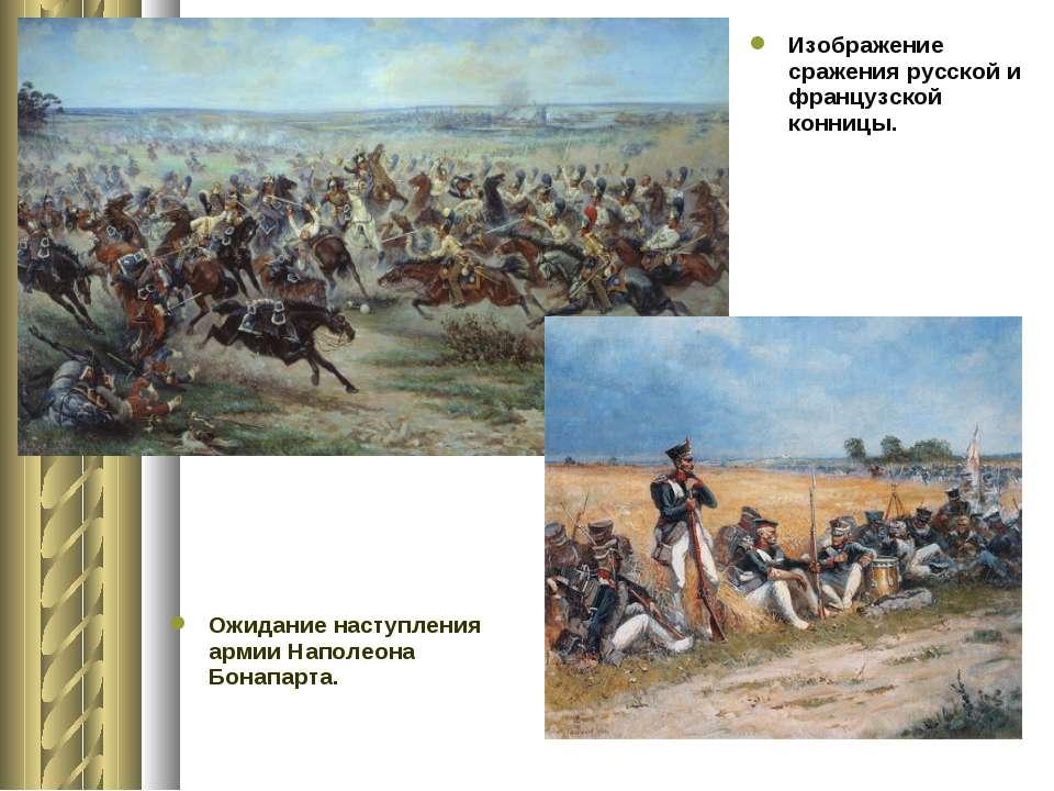 Изображение сражения русской и французской конницы. Ожидание наступления арми...