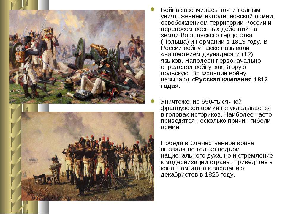 Война закончилась почти полным уничтожениемнаполеоновской армии, освобождени...