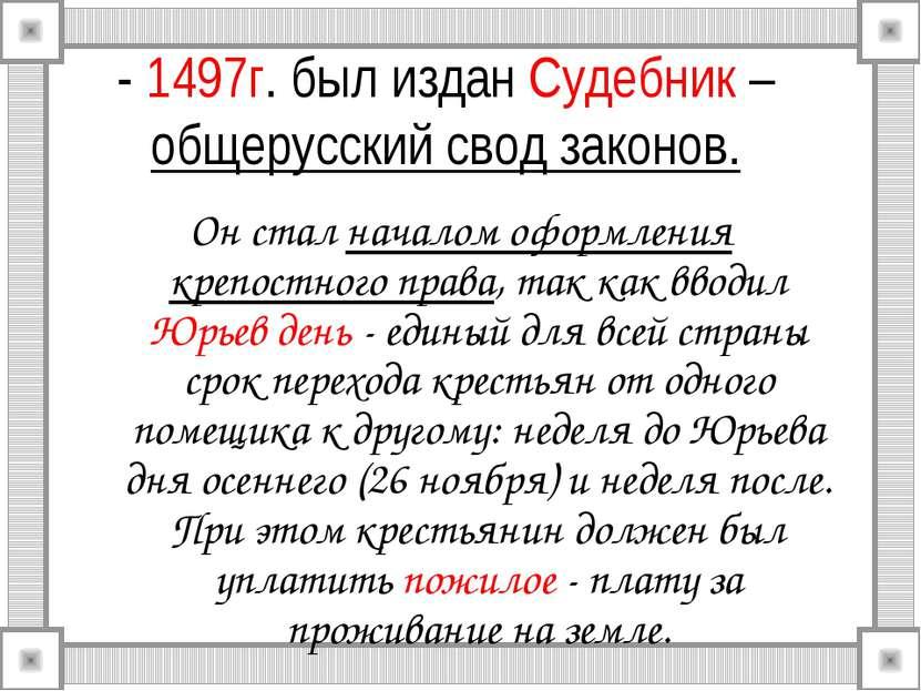 - 1497г. был издан Судебник – общерусский свод законов. Он стал началом оформ...