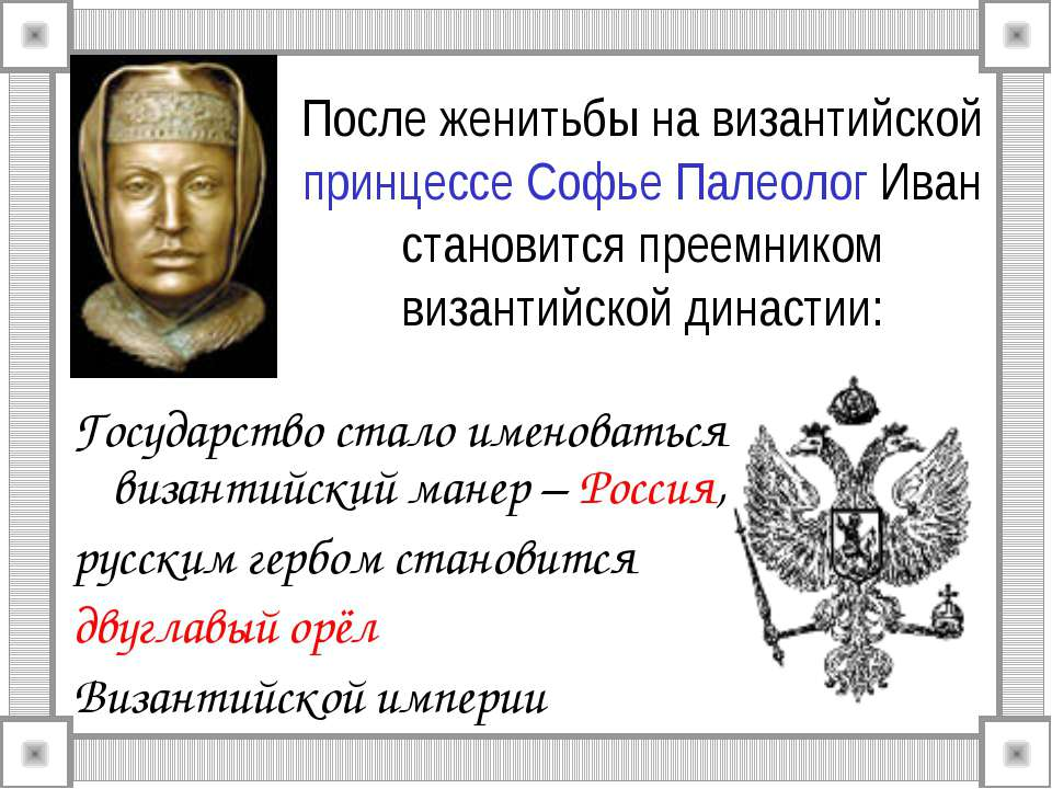 После женитьбы на византийской принцессе Софье Палеолог Иван становится преем...