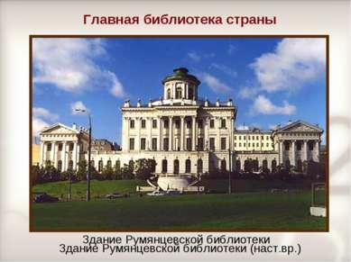 Главная библиотека страны