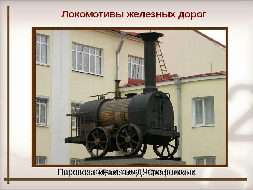 Локомотивы железных дорог