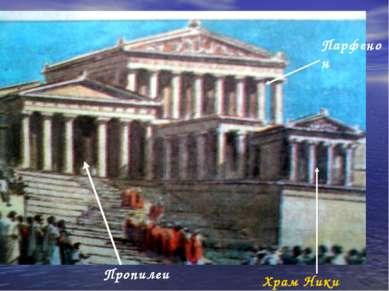 Храм Ники Парфенон Пропилеи