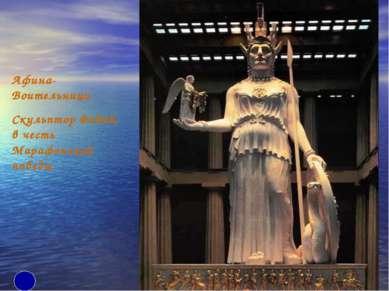 Афина-Воительница Скульптор Фидий, в честь Марафонской победы.