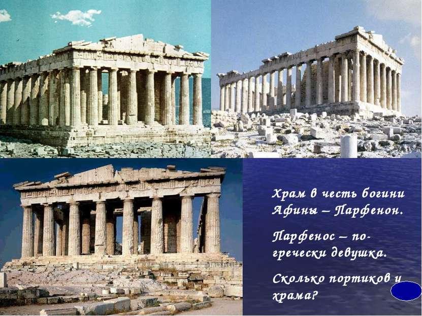 Храм в честь богини Афины – Парфенон. Парфенос – по- гречески девушка. Скольк...