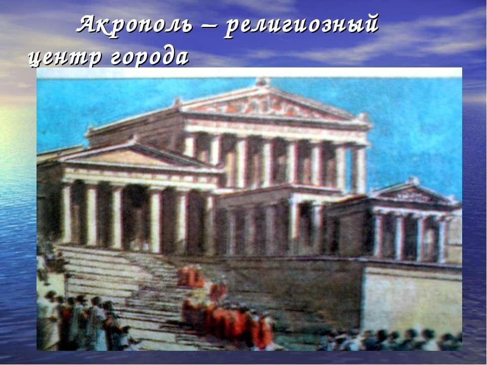 Акрополь – религиозный центр города