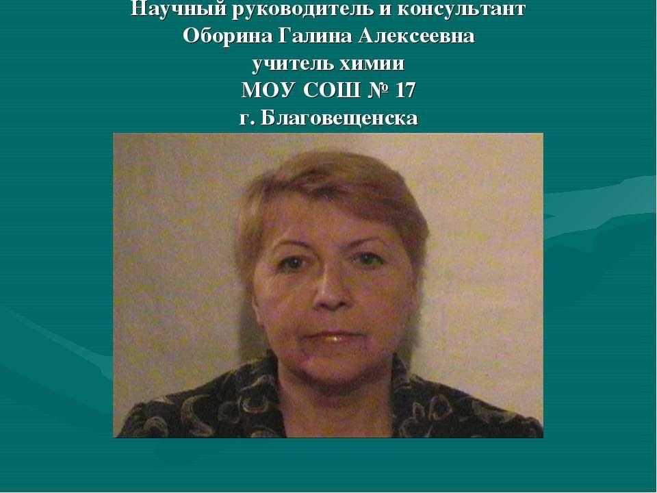 Научный руководитель и консультант Оборина Галина Алексеевна учитель химии МО...