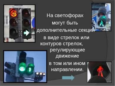 На светофорах могут быть дополнительные секции в виде стрелок или контуров ст...