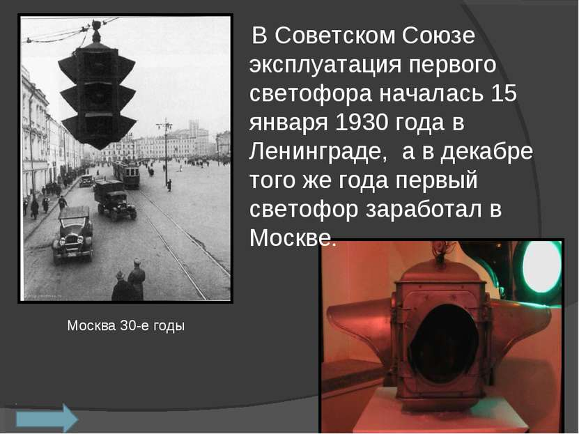 В Советском Союзе эксплуатация первого светофора началась 15 января 1930 года...