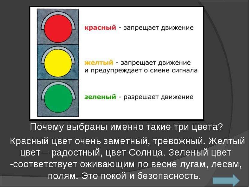 Почему выбраны именно такие три цвета? Красный цвет очень заметный, тревожный...