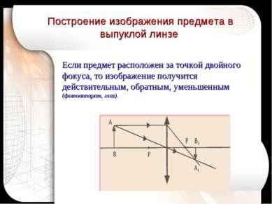 Если предмет расположен за точкой двойного фокуса, то изображение получится д...