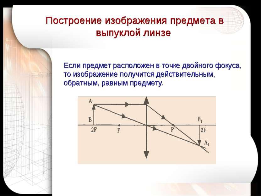 Если предмет расположен в точке двойного фокуса, то изображение получится дей...