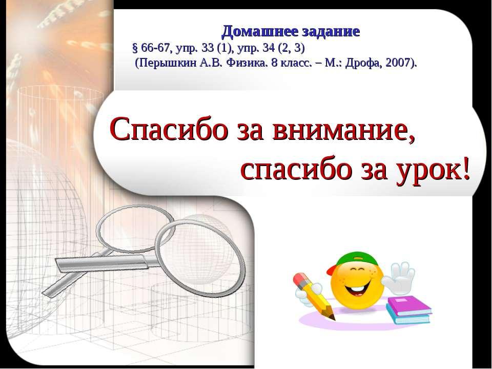 Спасибо за внимание, спасибо за урок! Домашнее задание § 66-67, упр. 33 (1), ...