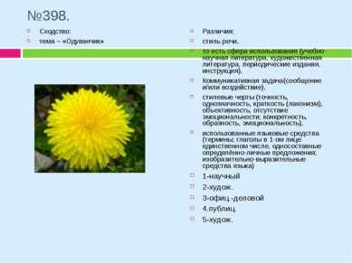 №398. Сходство: тема – «Одуванчик» Различия: стиль речи, то есть сфера исполь...