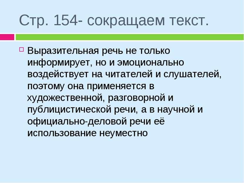 Стр. 154- сокращаем текст. Выразительная речь не только информирует, но и эмо...