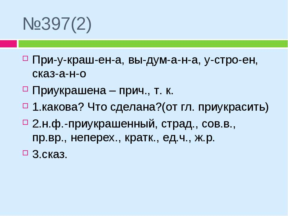 №397(2) При-у-краш-ен-а, вы-дум-а-н-а, у-стро-ен, сказ-а-н-о Приукрашена – пр...