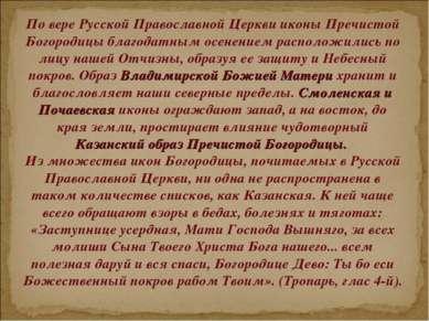 По вере Русской Православной Церкви иконы Пречистой Богородицы благодатным ос...