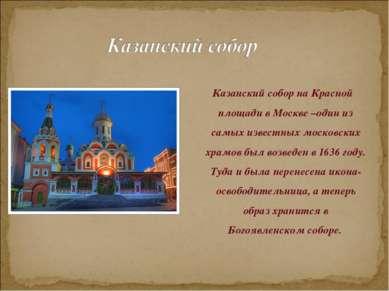Казанский собор на Красной площади в Москве –один из самых известных московск...