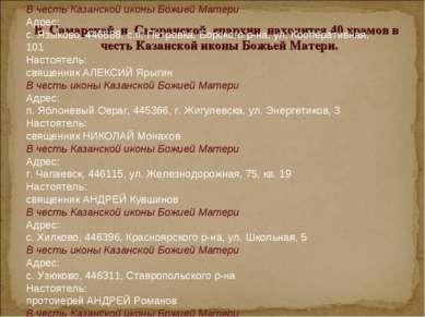 В Самарской и Сызранской епархии находится 40 храмов в честь Казанской иконы ...