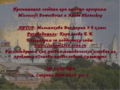 Презентация создана при помощи программ Microsoft PowerPoint и Adobe Photosho...
