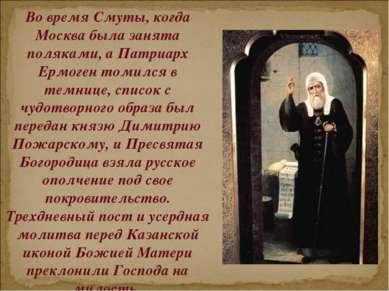 Во время Смуты, когда Москва была занята поляками, а Патриарх Ермоген томился...