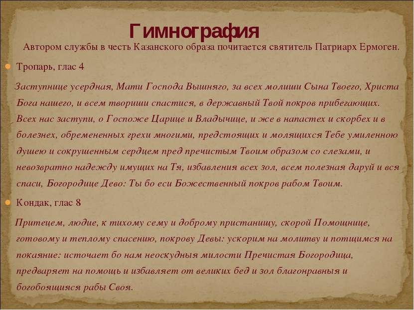 Автором службы в честь Казанского образа почитается святитель Патриарх Ермоге...