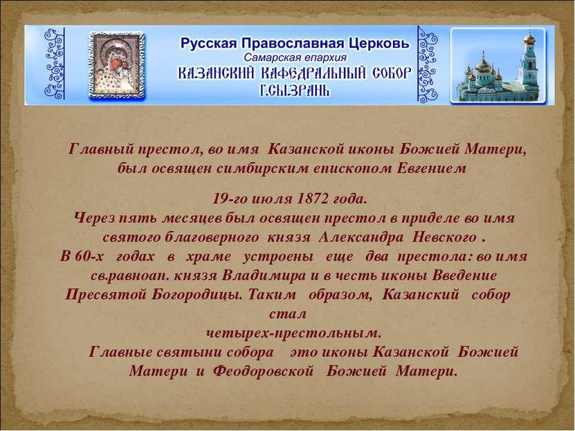 Главный престол, во имя Казанской иконы Божией Матери, был освящен симбирс...