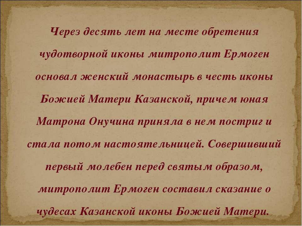 Через десять лет на месте обретения чудотворной иконы митрополит Ермоген осно...