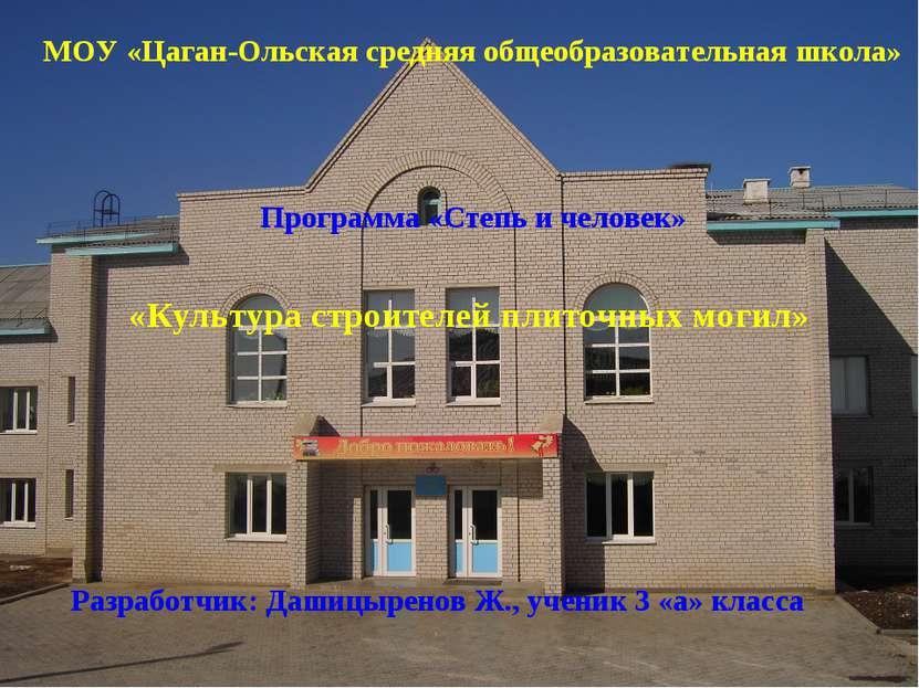 МОУ «Цаган-Ольская средняя общеобразовательная школа» Программа «Степь и чело...