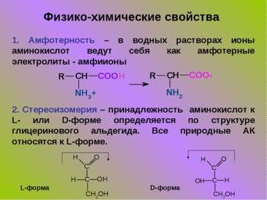1. Амфотерность – в водных растворах ионы аминокислот ведут себя как амфотерн...