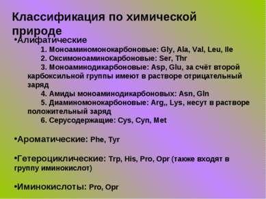 Алифатические 1. Моноаминомонокарбоновые: Gly, Ala, Val, Leu, Ile 2. Оксимоно...