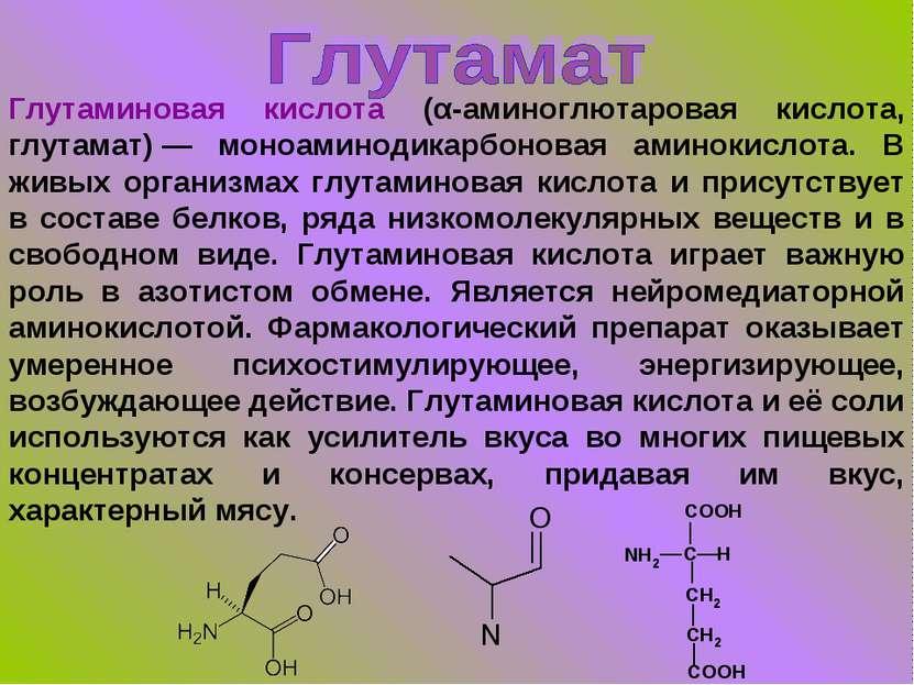 Глутаминовая кислота (α-аминоглютаровая кислота, глутамат)— моноаминодикарбо...