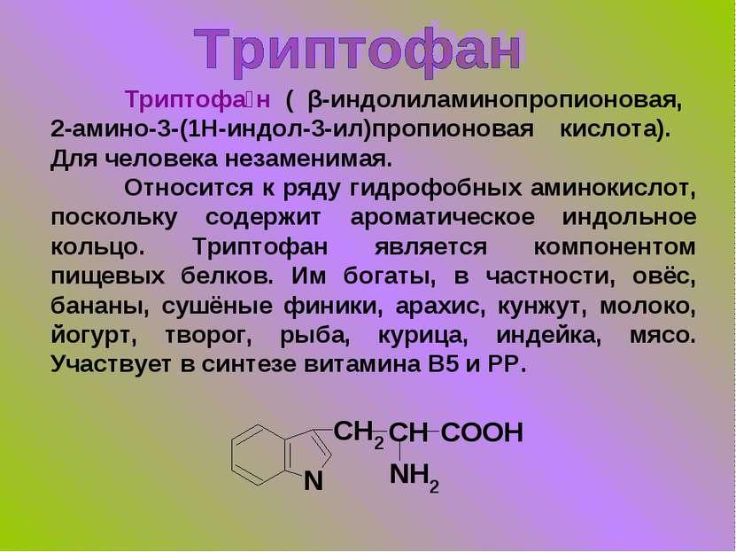 Триптофа н ( β-индолиламинопропионовая, 2-амино-3-(1H-индол-3-ил)пропионовая ...