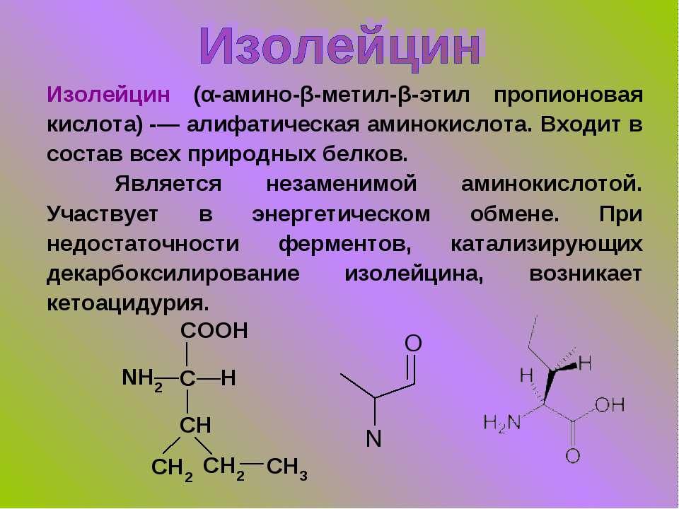 Изолейцин (α-амино-β-метил-β-этил пропионовая кислота) -— алифатическая амино...