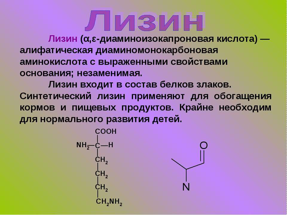 Лизин (α,ε-диаминоизокапроновая кислота) — алифатическая диаминомонокарбонова...