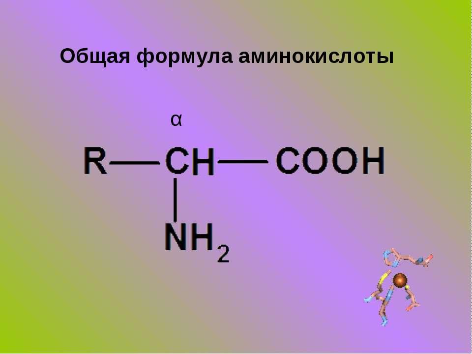 Общая формула аминокислоты α