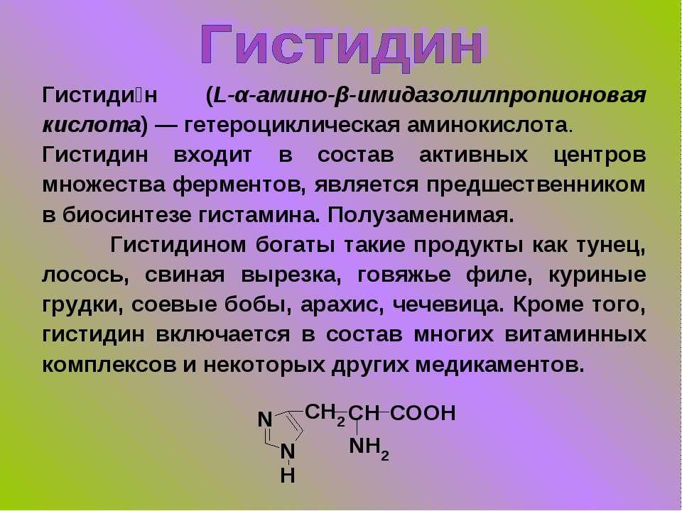 Гистиди н (L-α-амино-β-имидазолилпропионовая кислота) — гетероциклическая ами...