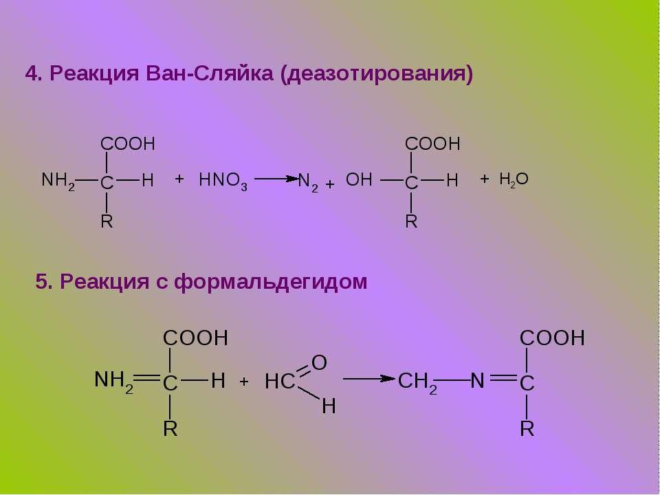 4. Реакция Ван-Сляйка (деазотирования) + + + Н2О 5. Реакция с формальдегидом +