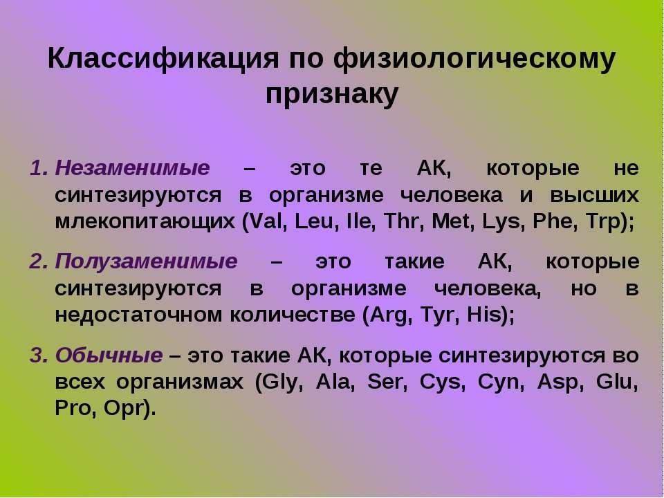 Классификация по физиологическому признаку Незаменимые – это те АК, которые н...