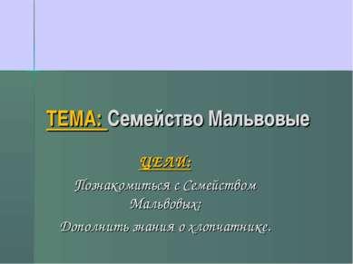 ТЕМА: Семейство Мальвовые ЦЕЛИ: Познакомиться с Семейством Мальвовых; Дополни...